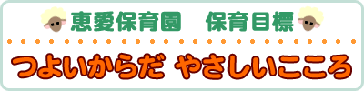恵愛保育園 保育目標